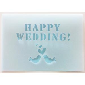 無料カードからアップグレード♪ HAPPY WEDDING 【メッセージカード:二つ折りカッティング 結婚祝いバード(水色)】|wac-up
