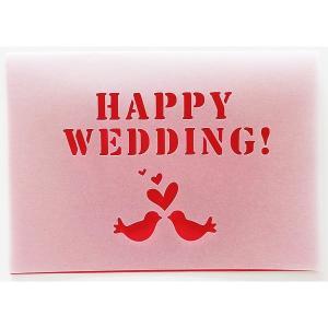 無料カードからアップグレード♪ HAPPY WEDDING 【メッセージカード:二つ折りカッティング 結婚祝いバード(赤)】|wac-up