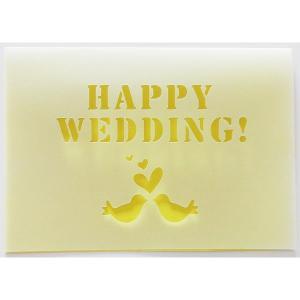 無料カードからアップグレード♪ HAPPY WEDDING 【メッセージカード:二つ折りカッティング 結婚祝いバード(黄色)】|wac-up