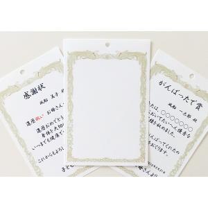 無料カードからアップグレード♪ 結婚式 誕生日 記念日【メッセージカード:1面 賞状】|wac-up