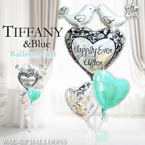 結婚式 バルーン電報 祝電 結婚祝いハピリーバード ティファニーブルー3バルーンセット(WDHPBD3TB1)(159F5)|wac-up
