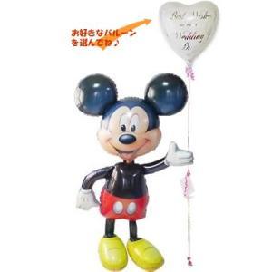 誕生会 飾り付け キャラクター ディズニー バルーン電報 超でかひょこ ミッキーワンバルーンセット wac-up