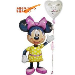 電報 結婚式 誕生日 出産祝い バルーン キャラクター ディズニー 祝電 ギフト バルーン電報 超でかひょこ ミニーちゃんワンバルーンセット wac-up