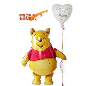 電報 結婚式 誕生日 出産祝い バルーン キャラクター ディズニー 祝電 ギフト バルーン電報 でかひょこプーさんワンバルーンセット wac-up