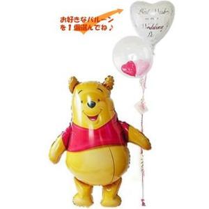電報 結婚式 誕生日 出産祝い バルーン キャラクター ディズニー 祝電 ギフト バルーン電報 でかひょこプーさん2バルーンインプチセット wac-up