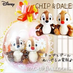 ディズニー チップとデール バルーン電報 誕生日 プレゼント ぬいぐるみバルーンラッピング:グッドルックSチップ&デール|wac-up