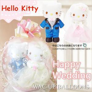 サンリオ キティ 結婚式 バルーン電報 ぬいぐるみ電報 ぬいぐるみ バルーンラッピング:ハローキティ&ディア ダニエル|wac-up