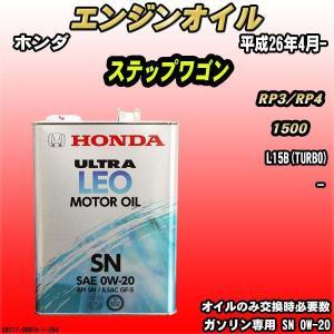 エンジンオイル SN 0W-20 ULTRA LEO 4L ホンダ ステップワゴン RP3/RP4
