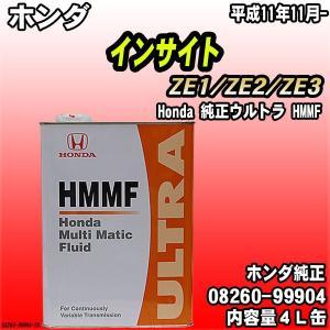 メーカー名 ホンダ 品名 マルチマチックフルード HMMF 品番 08260-99904 【参考車種...