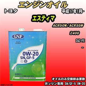 商品名 エンジンオイル メーカー名 GSP 種類 ガソリン専用 粘度 0W-20 規格 SN/GF-...