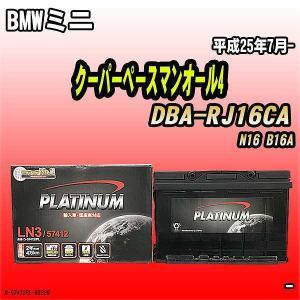 商品名 バッテリー メーカー デルコア シリーズ ENシリーズ標準タイプ 品番 D-57412/PL...