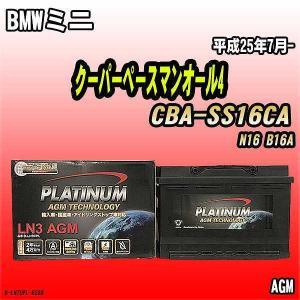 商品名 バッテリー メーカー デルコア シリーズ EN AGMシリーズ アイドリングストップ車対応タ...