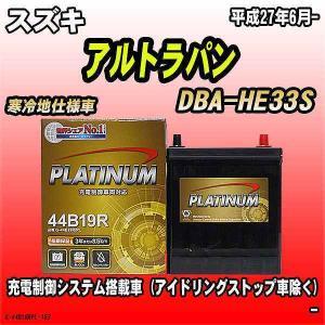 商品名 バッテリー メーカー デルコア シリーズ プラチナ 品番 G-44B19R/PL 【参考取付...