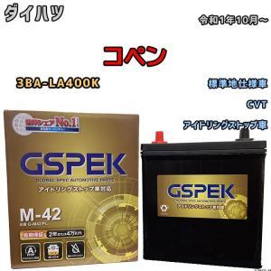 バッテリー デルコア ダイハツ タント DBA-LA600S 平成25年10月- M-42