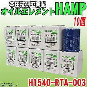 【 業販 】 ホンダ ハンプ オイルエレメント H1540-RTA-003 10個