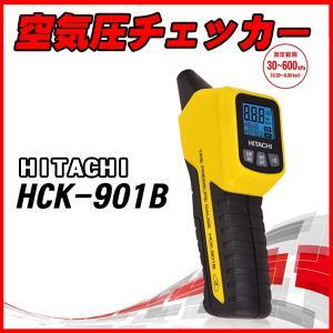 日立 空気圧チェッカー HCK-901B