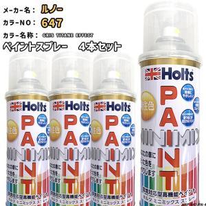 ペイント スプレー 4本セット ルノー 647 Gris Titane Effect Holts M...