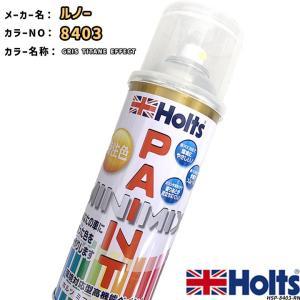 ペイント スプレー ルノー 8403 Gris Titane Effect Holts MINIMX