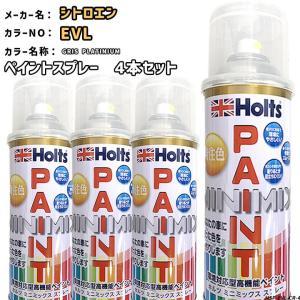 ペイント スプレー 4本セット シトロエン EVL GRIS PLATINIUM Holts MIN...