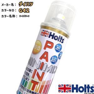 商品名 ペイント スプレー ダイハツ G42 メーカー名 Holts ホルツ シリーズ MINIMI...