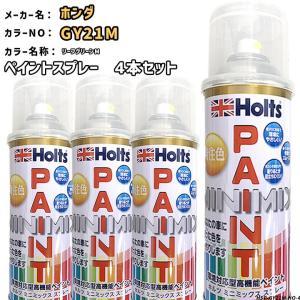 商品名 ペイント スプレー ホンダ GY21M メーカー名 Holts ホルツ シリーズ MINIM...