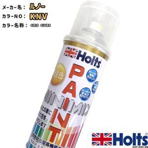 ペイント スプレー ルノー KNV GRIS GIVRE Holts MINIMX