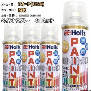 ペイント スプレー 4本セット フォード (USA) MK TWILIGHT BLUE MET Ho...