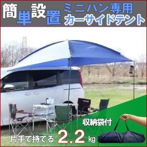 ミニバン用 カーサイドタープ 車 タープ サイド キャンプ テント オーニング ルーフ アウトドア ...