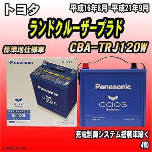 バッテリー パナソニック カオス トヨタ ランドクルーザープラド CBA-TRJ120W 平成16年...