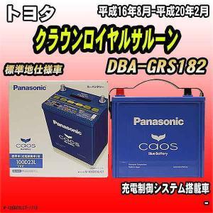 バッテリー パナソニック カオス トヨタ クラウンロイヤルサルーン DBA-GRS182 平成16年...