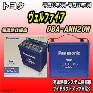 バッテリー パナソニック カオス トヨタ ヴェルファイア DBA-ANH20W 平成20年5月-平成...