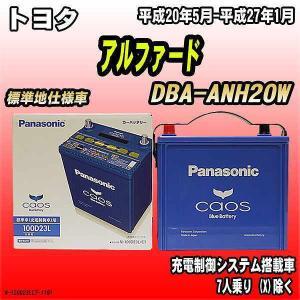 バッテリー パナソニック カオス トヨタ アルファード DBA-ANH20W 平成20年5月-平成2...