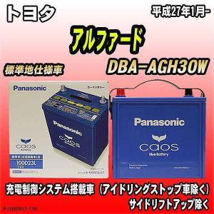 バッテリー パナソニック カオス トヨタ アルファード DBA-AGH30W 平成27年1月- 10...
