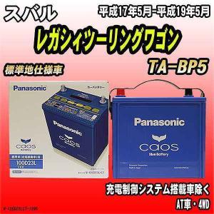 バッテリー パナソニック カオス スバル レガシィツーリングワゴン TA-BP5 平成17年5月-平...