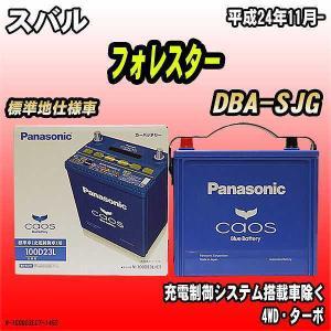 バッテリー パナソニック カオス スバル フォレスター DBA-SJG 平成24年11月- 100D...