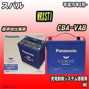 バッテリー パナソニック カオス スバル WRXSTI CBA-VAB 平成26年8月- 100D2...