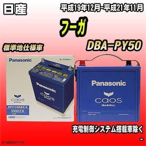 バッテリー パナソニック カオス 日産 フーガ DBA-PY50 平成19年12月-平成21年11月...
