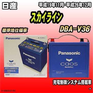 バッテリー パナソニック カオス 日産 スカイライン DBA-V36 平成19年11月-平成26年1...