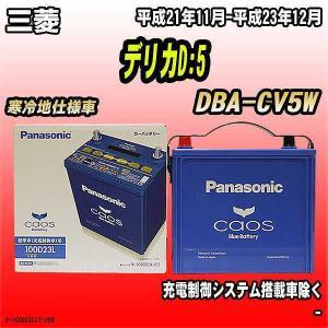 バッテリー パナソニック カオス 三菱 デリカD:5 DBA-CV5W 平成21年11月-平成23年...