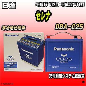 バッテリー パナソニック カオス 日産 セレナ DBA-C25 平成17年12月-平成22年11月 ...