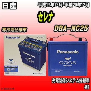 バッテリー パナソニック カオス 日産 セレナ DBA-NC25 平成17年12月-平成20年12月...