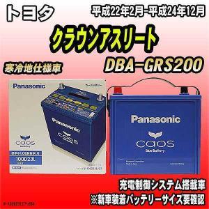 バッテリー パナソニック カオス トヨタ クラウンアスリート DBA-GRS200 平成22年2月-...