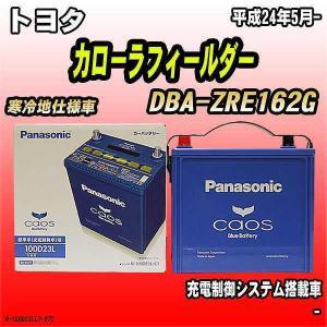 バッテリー パナソニック カオス トヨタ カローラフィールダー DBA-ZRE162G 平成24年5...