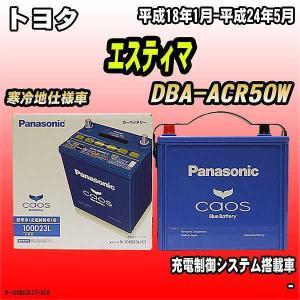 バッテリー パナソニック カオス トヨタ エスティマ DBA-ACR50W 平成18年1月-平成24...