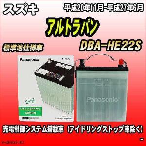 商品名 バッテリー メーカー パナソニック サークラ シリーズ サークラシリーズ 品番 N-40B1...