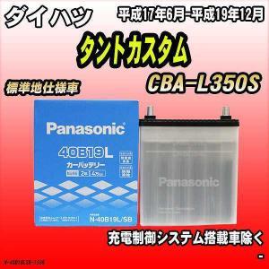 バッテリー パナソニック ダイハツ タントカスタム CBA-L350S 平成17年6月-平成19年1...
