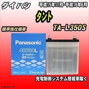 バッテリー パナソニック ダイハツ タント TA-L350S 平成15年11月-平成16年6月 40...
