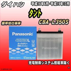 バッテリー パナソニック ダイハツ タント CBA-L350S 平成16年6月-平成19年12月 4...