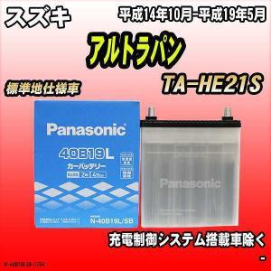 商品名 バッテリー メーカー パナソニック シリーズ SBシリーズ 品番 N-40B19L/SB 【...