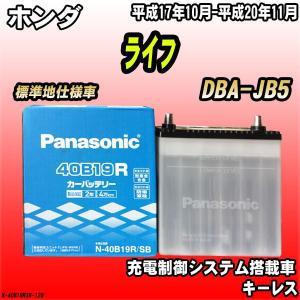 商品名 バッテリー メーカー パナソニック シリーズ SBシリーズ 品番 N-40B19R/SB 【...